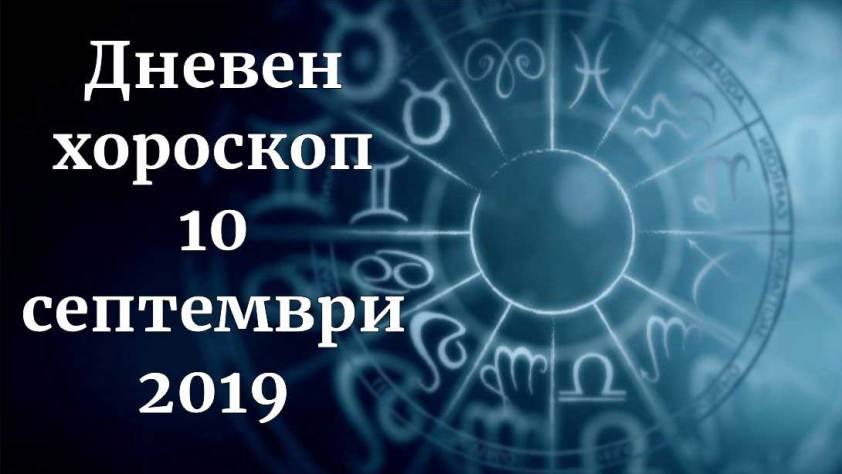 дневен-10.09.2019