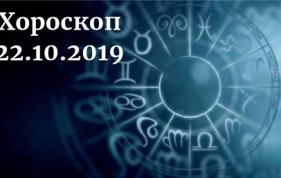 дневен хороскоп 22 октомври 2019