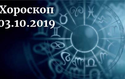 Дневен хороскоп 3 октомври 2019