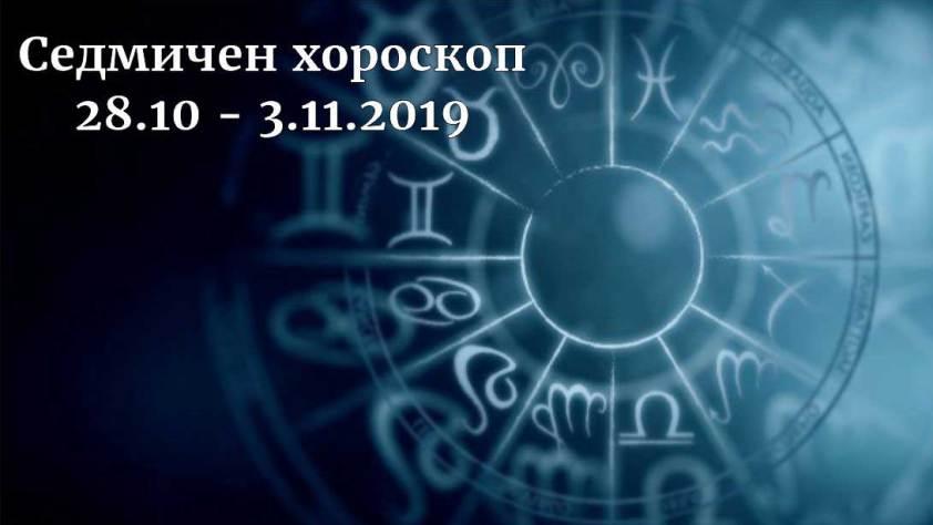 седмичен хороскоп 28.10-3-11.2019