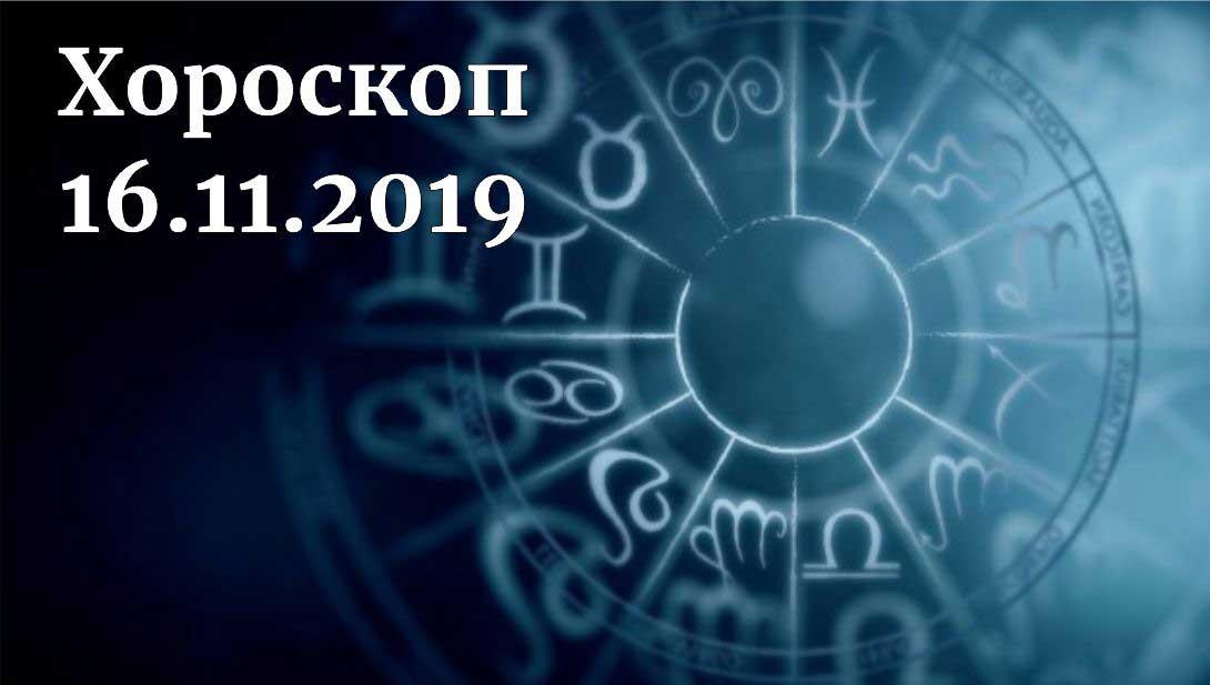 дневен хороскоп 16 ноември 2019