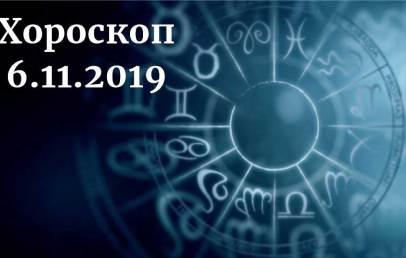 дневен хороскоп 6 ноември 2019