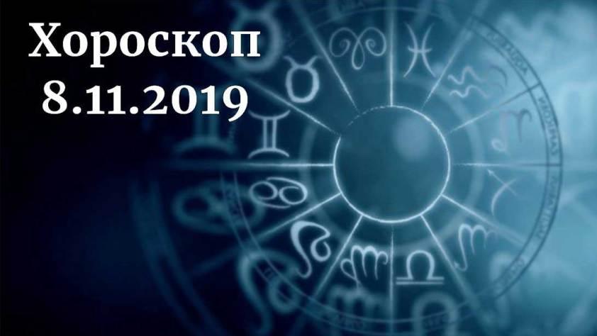 дневен хороскоп 8 ноември 2019