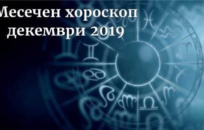 месечен хороскоп декември 2019