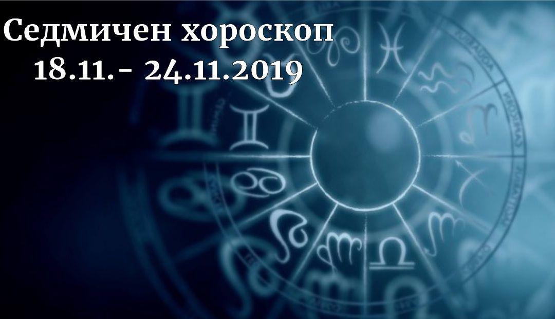 Седмичен хороскоп 18-24 ноември 2019
