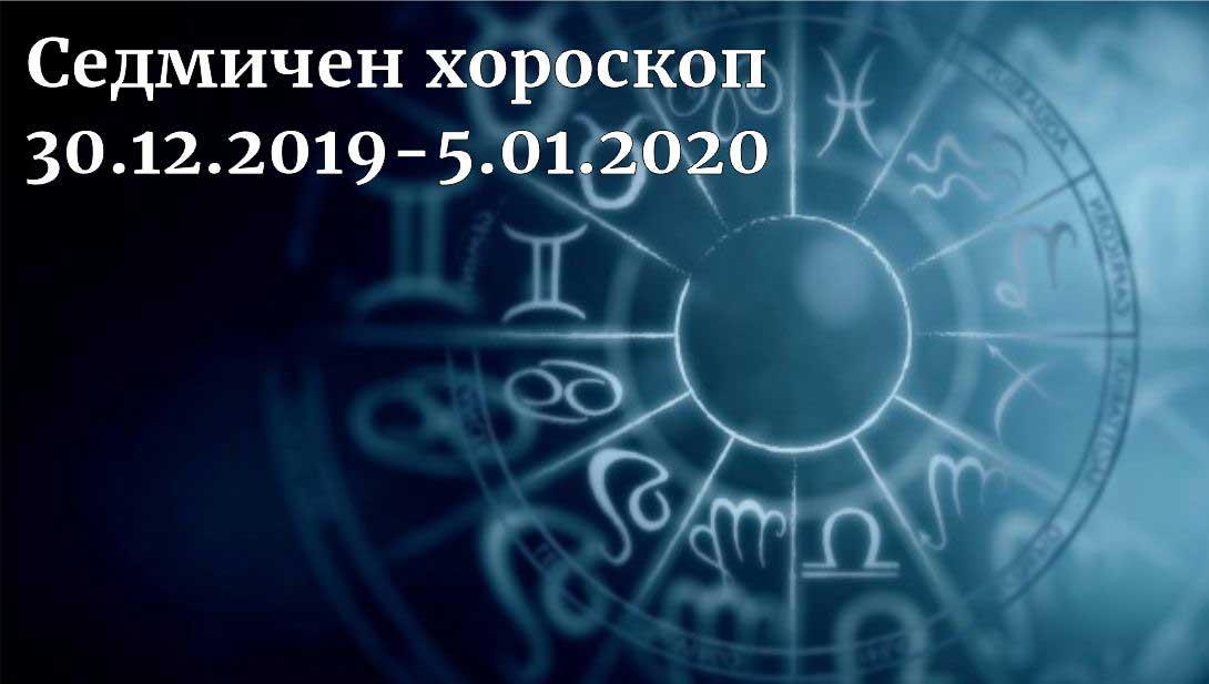 седмичен хороскоп 30.12-5.01.2020