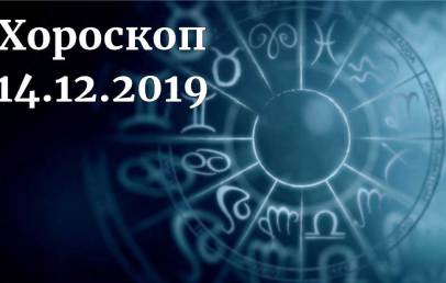 дневен хороскоп 14 декември 2019