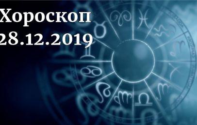 дневен хороскоп 28 декември 2019