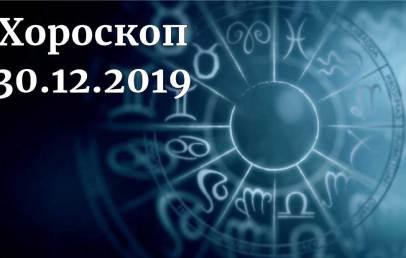 дневен хороскоп 30 декември 2019