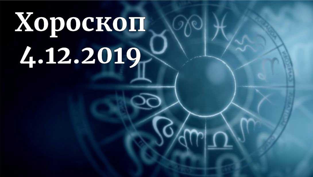 дневен хороскоп 4 декември 2019