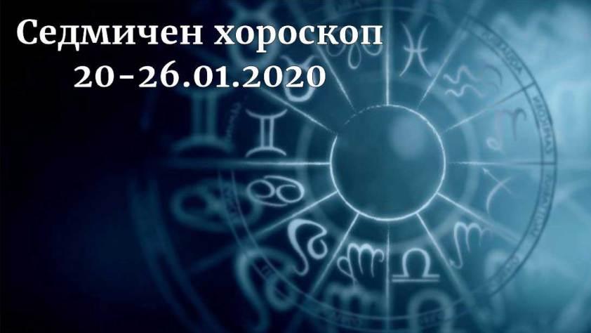 седмичен хороскоп 20-26 януари 2020