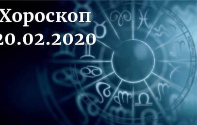 дневен хороскоп 20 февруари 2020