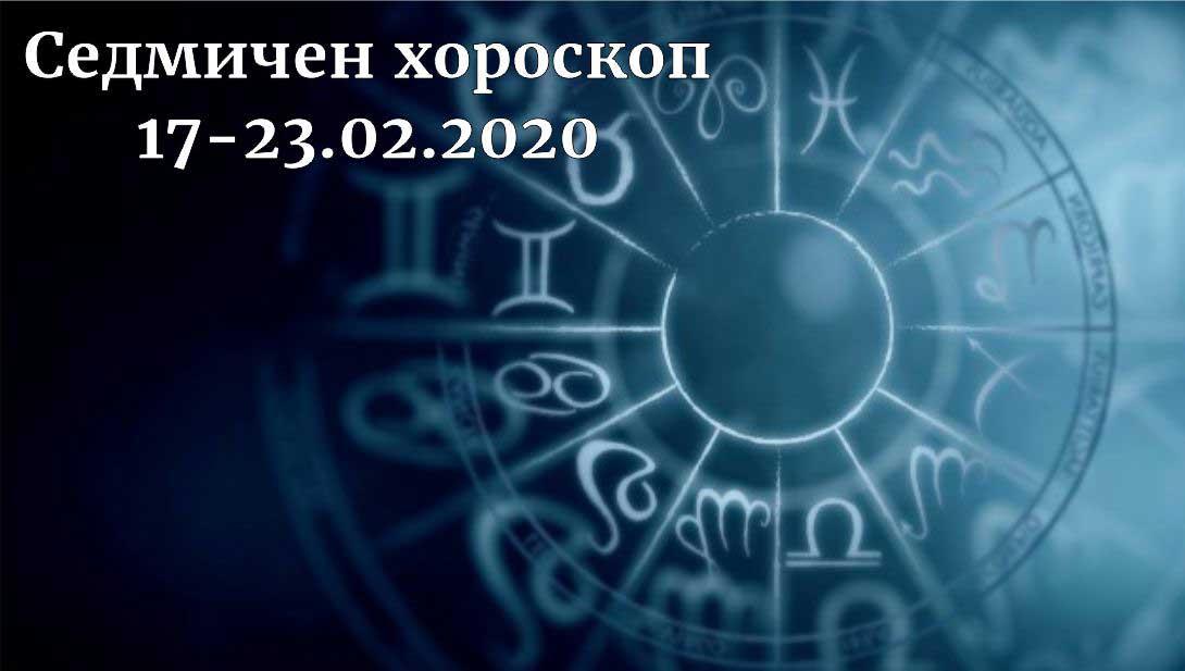 седмичен хороскоп 17-23 февруари 2020