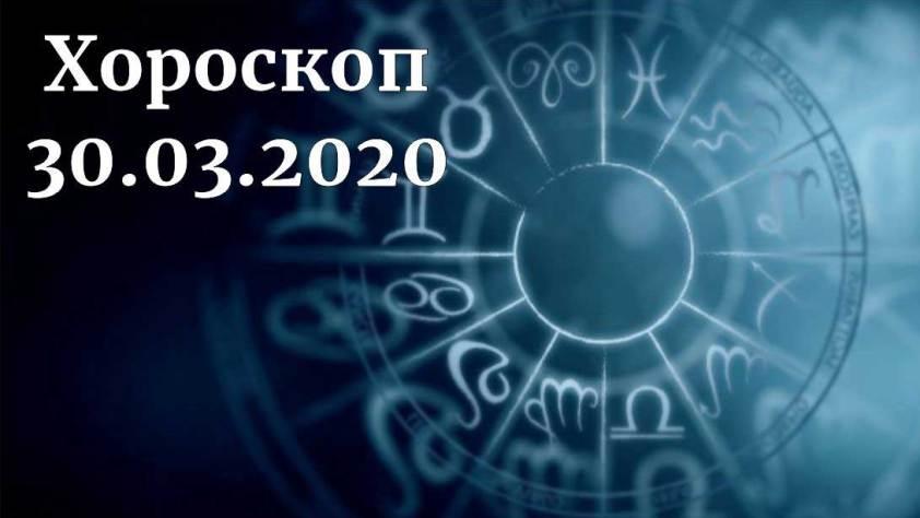 дневен хороскоп 30 март 2020