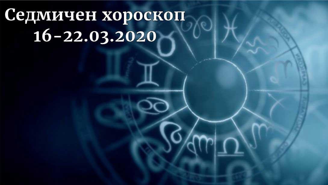седмичен хороскоп 16-22 март 2020