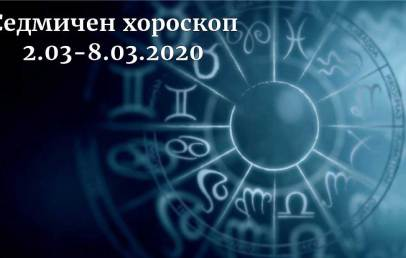седмичен хороскоп 2-8 март 2020