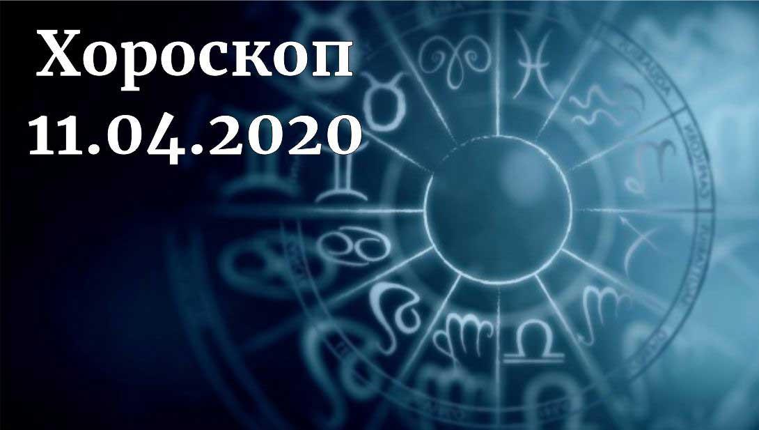 дневен хороскоп 11 април 2020