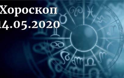 дневен хороскоп 14 май 2020