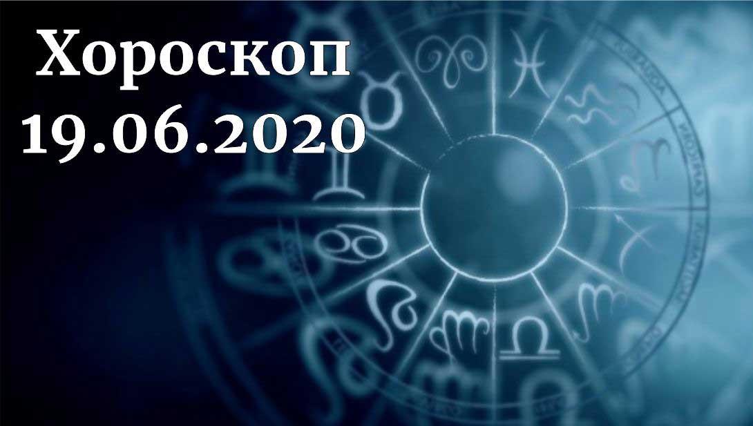 дневен хороскоп 19 юни 2020