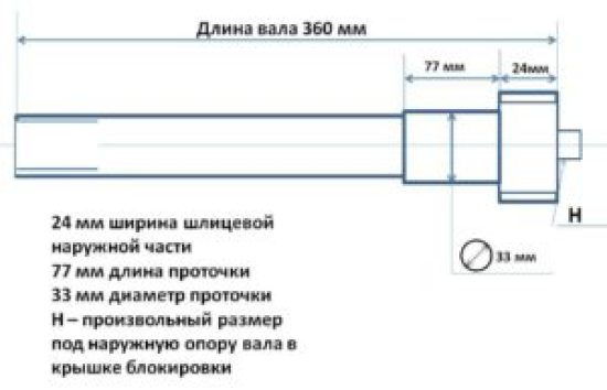 Вал под механическую блокировку МТЗ 80