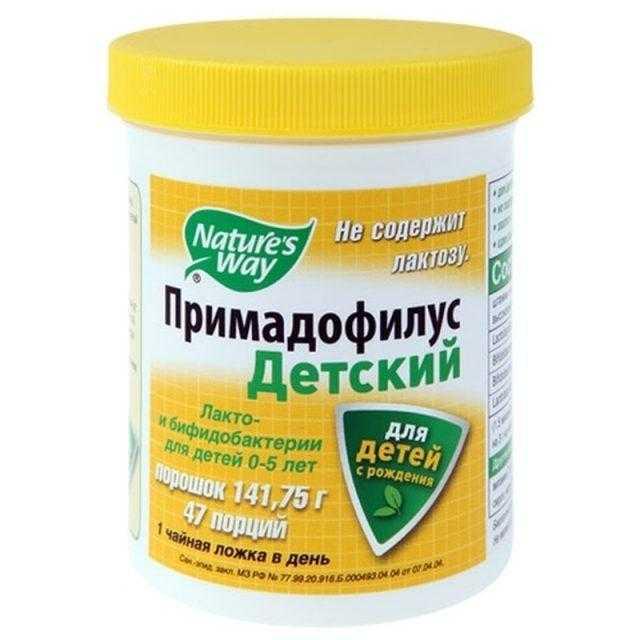 Примадофилус детский при аллергии