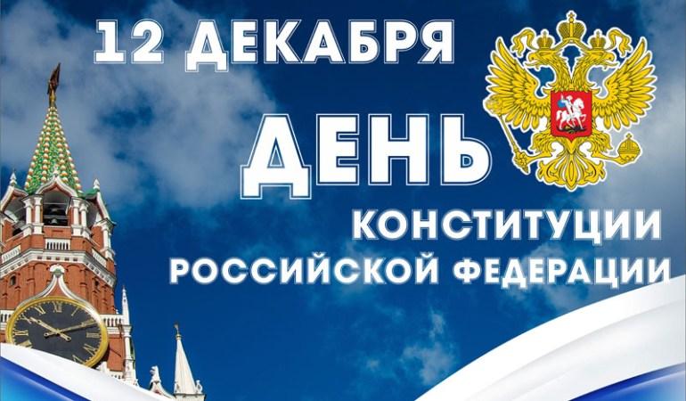 День Конституции в России 12 декабря