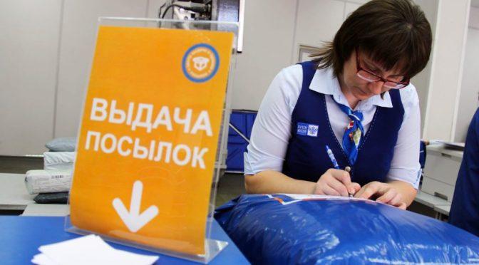 Почта начнет взимать платежи с покупателей зарубежных онлайн-магазинов