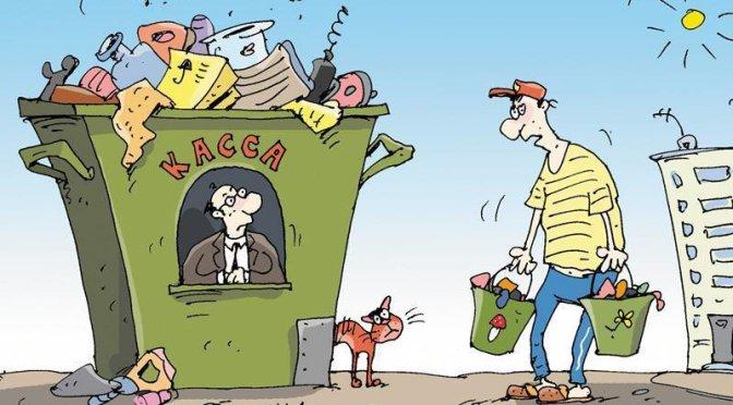 Жители, которые отсутствуют дома, смогут не платить за вывоз мусора
