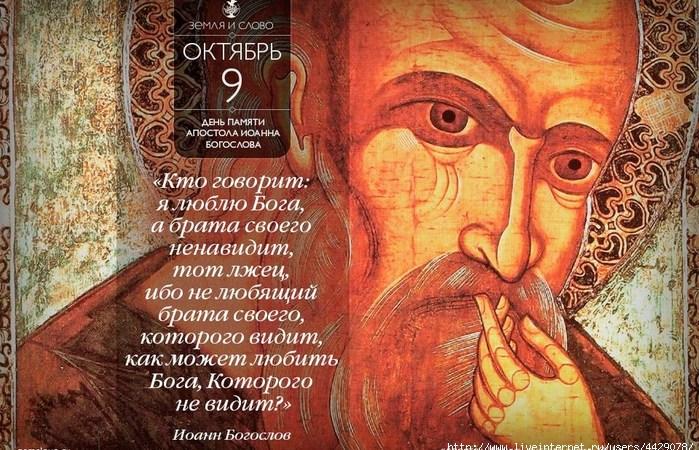 День Иоанна Богослова
