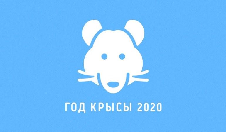 Каким будет 2020 год Белой Крысы для разных знаков зодиака