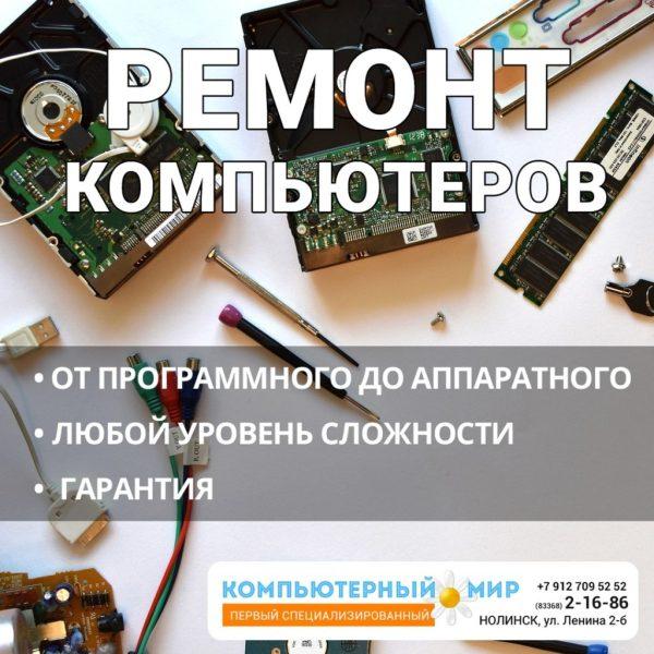 ремонт компьютеров в Нолинске