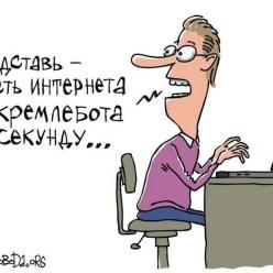 Кремлеботы - кто это