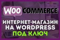 Интернет-магазин в Туркменистане на WordPress - под ключ