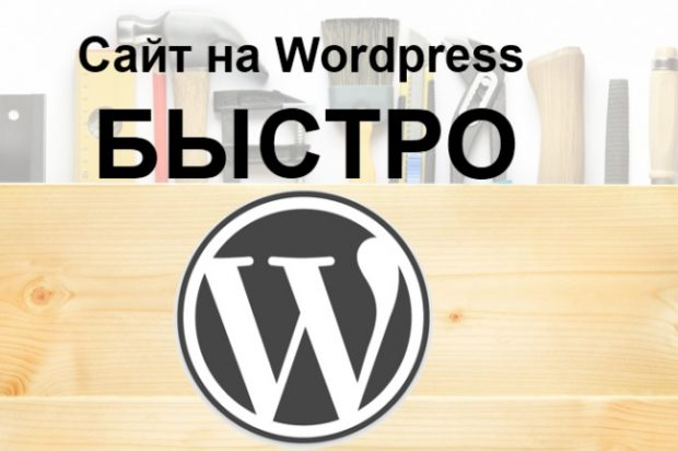 Сделаю сайт на WordPress в туркменистане быстро и качественно