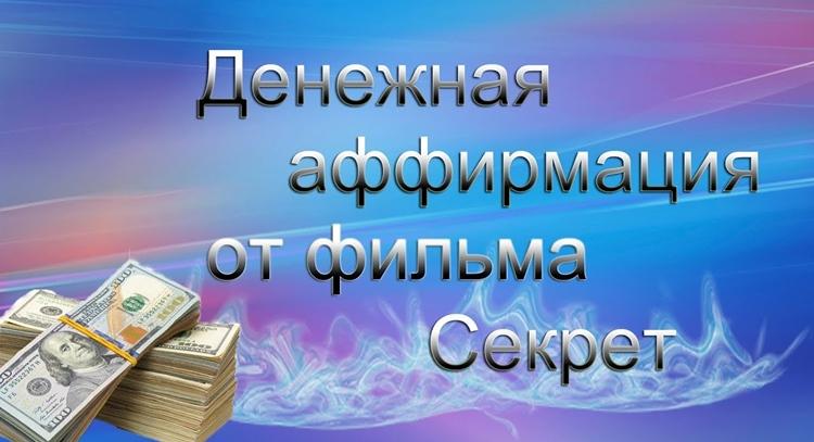 """Денежная аффирмация от фильма """"Секрет"""" (+ видео)"""