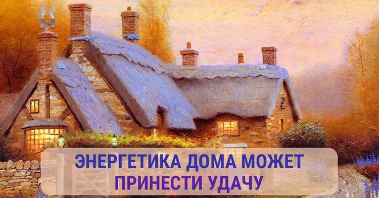Магия без слов: заговор на защиту дома и имущества