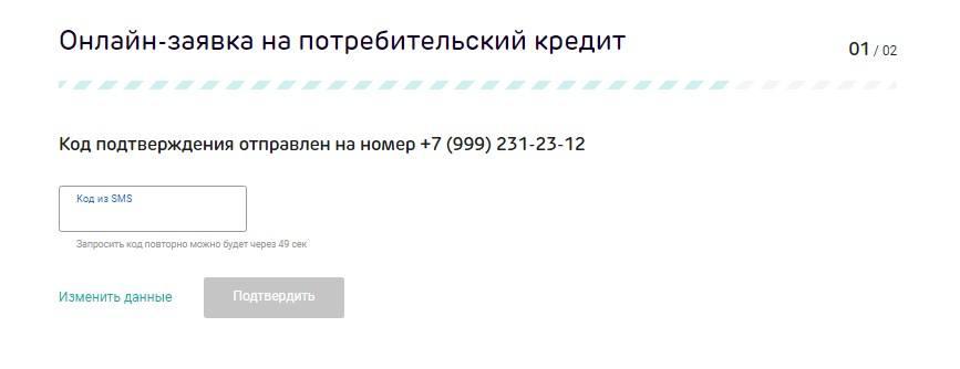 Кредитный калькулятор ак барс банк потребительский кредит