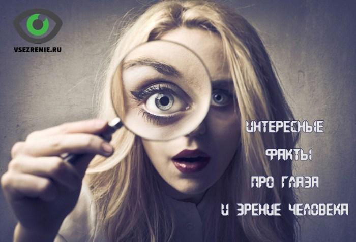 Интересные факты про глаза и зрение человека