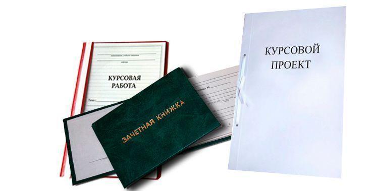 kursovaya_14455166201