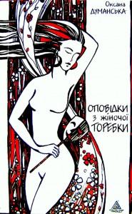 obkl_dumanska1