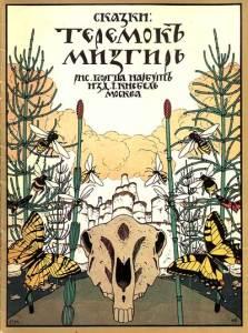 Казки в оформленні Георгія Нарбута