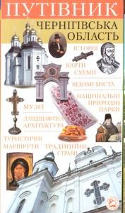 chernigivshchyna