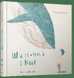 shapochka_i_kyt_0