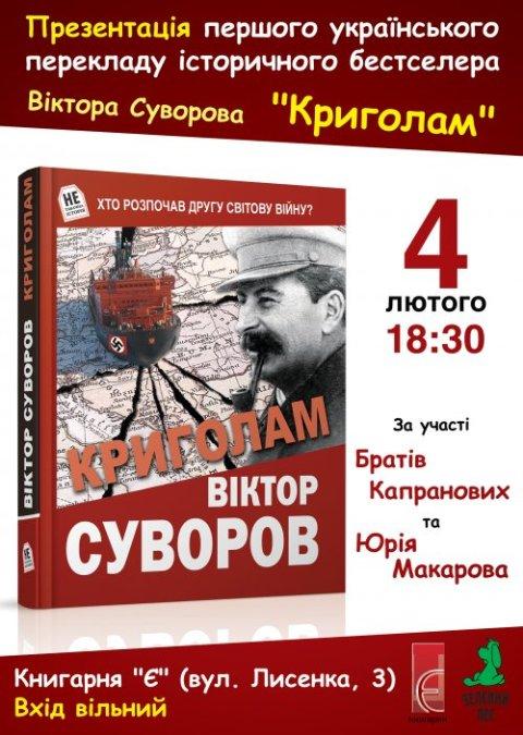 Krigolam_prew-NOVIY_500x703
