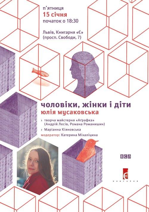 Musakovska-Lviv-for-web