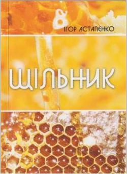 shchilnyk