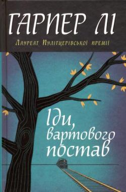 Li_vartovyj