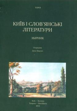 Kyiv and slovian literature