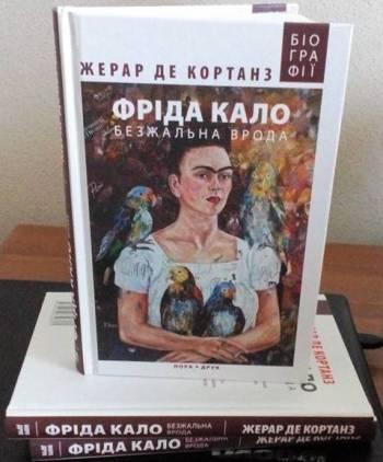 Ф.Кало_обкл