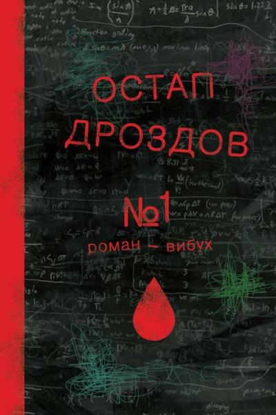 CoverDrozdov 0